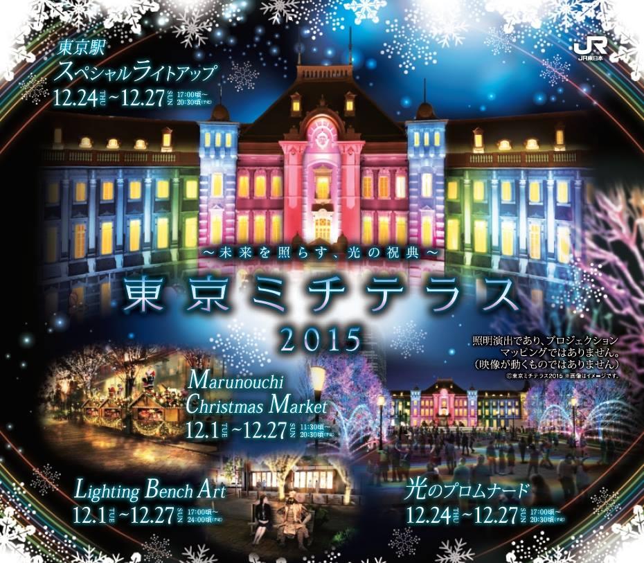 東京ミチテラス2015「東京駅スペシャルライトアップ&光のプロムナード」2015/12/24~12/27