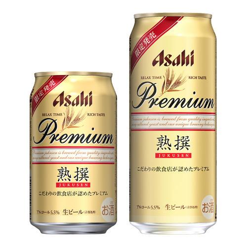 アサヒビール「アサヒプレミアム生ビール熟撰缶」セブン&アイ数量限定 2015/12/8