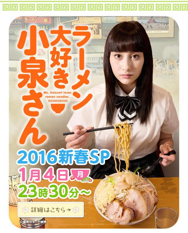フジテレビ「ラーメン大好き小泉さん 新作 2016新春スペシャル」2016/1/4
