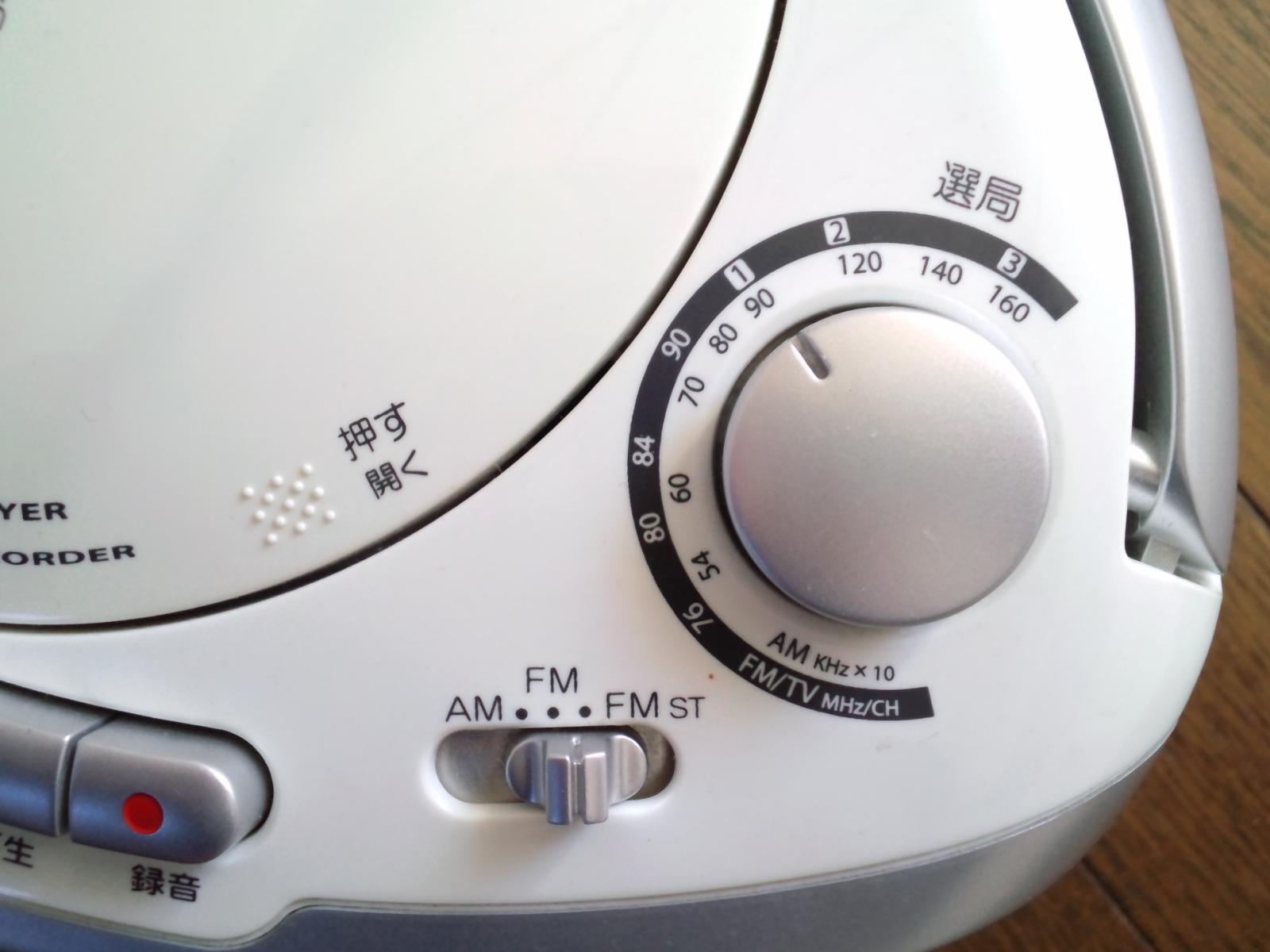 首都圏で「ワイドFM」スタート、AM放送がFMでも 2015/12/7