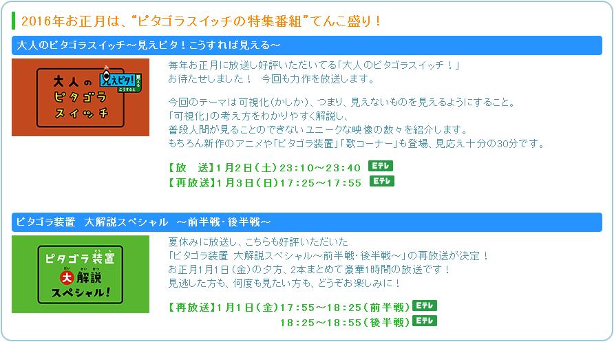 """2016年お正月は、""""ピタゴラスイッチの特集番組""""てんこ盛り!"""