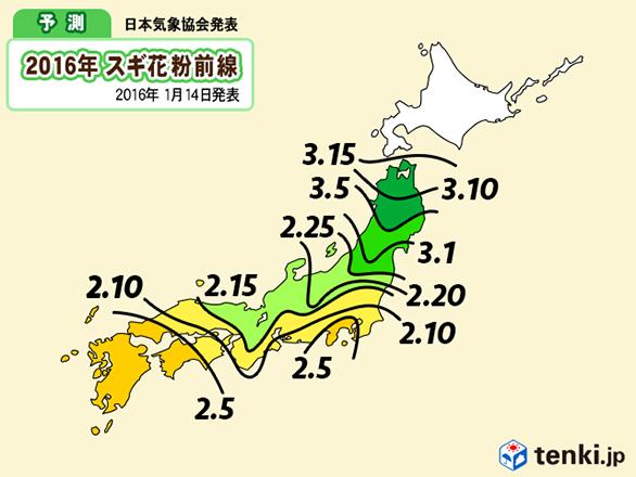 日本気象協会「2016年春の花粉飛散予測(第3報)」関東のピークは「3月上旬~中旬」 2016/1/14 | 「前年並み」で「やや少ない」