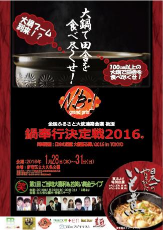 大久保公園「NB-1グランプリ鍋奉行決定戦2016~大鍋で田舎を食べ尽くせ!」2016/1/28~1/31