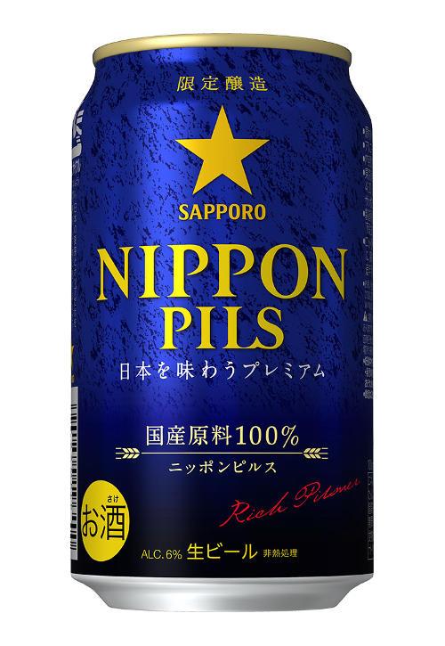 サッポロビール「サッポロ ニッポンピルス」数量限定 2015/12/8 | NIPPON PILS