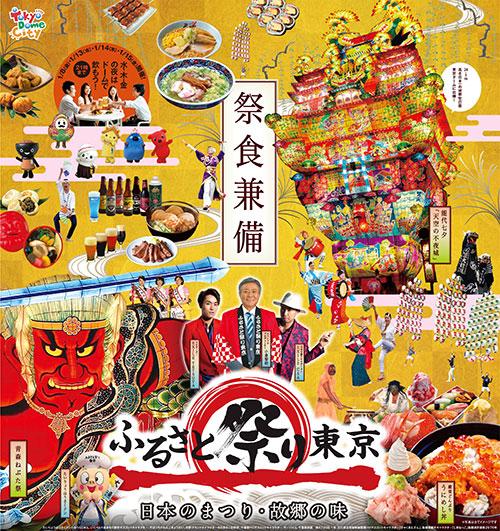 東京ドーム「ふるさと祭東京」2016/1/8~1/17