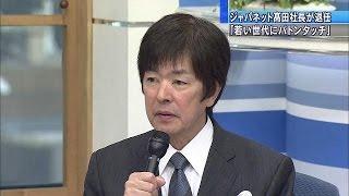ジャパネットたかた 名物社長が退任 長男へバトン(15/01/16) (ANNnewsCH)