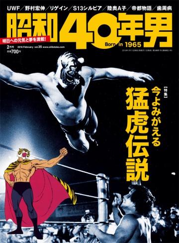 昭和40年男 Vol.35「今、よみがえる猛虎伝説」2016/1/9 タイガーマスク、伊達直人、佐山サトル