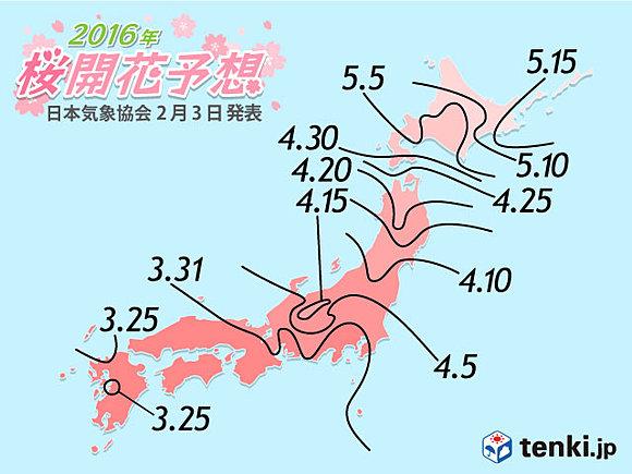 日本気象協会「第1回桜の開花予想」東京の開花予想日は3月26日頃