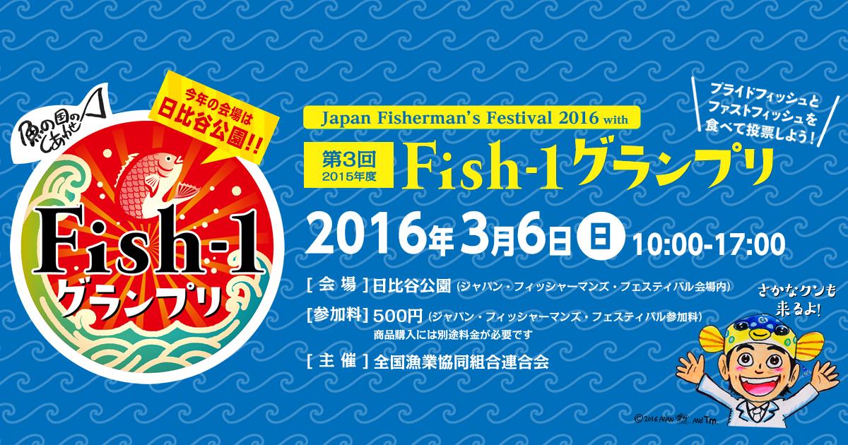 第3回Fish-1グランプリ<2016年3月6日(日)