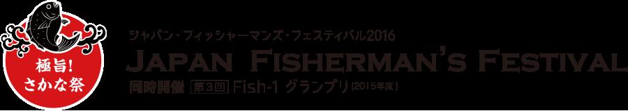 ジャパン・フィッシャーマンズ・フェスティバル2016