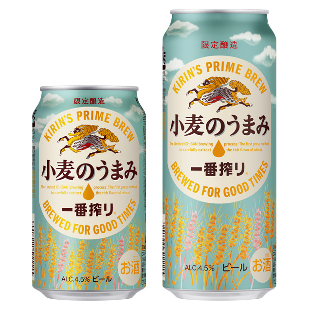 キリンビール「一番搾り 小麦のうまみ」期間限定 2016/3/15