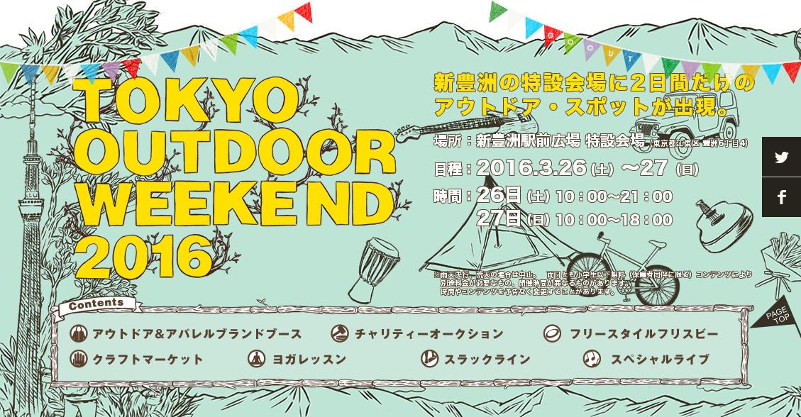 東京アウトドアウィークエンド2016 TOKYO OUTDOOR WEEKEND