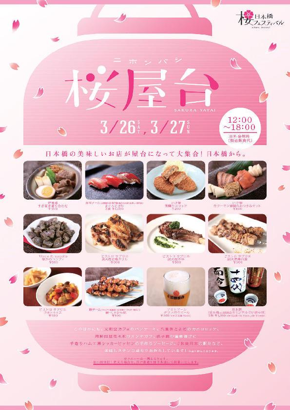 老舗のオリジナルメニューをお得に楽しめる! ニホンバシ桜屋台