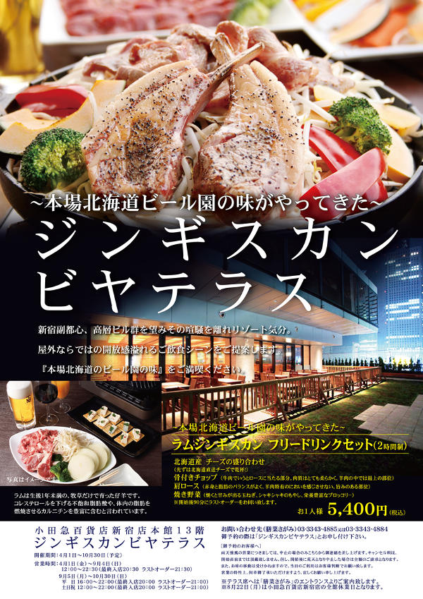 さがみ 小田急本館店 | 膳菜 | ニユートーキヨー