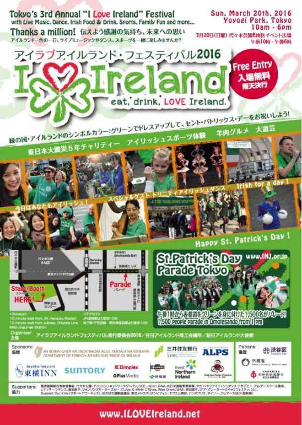 代々木公園「第3回アイラブアイルランド・フェスティバル2016」