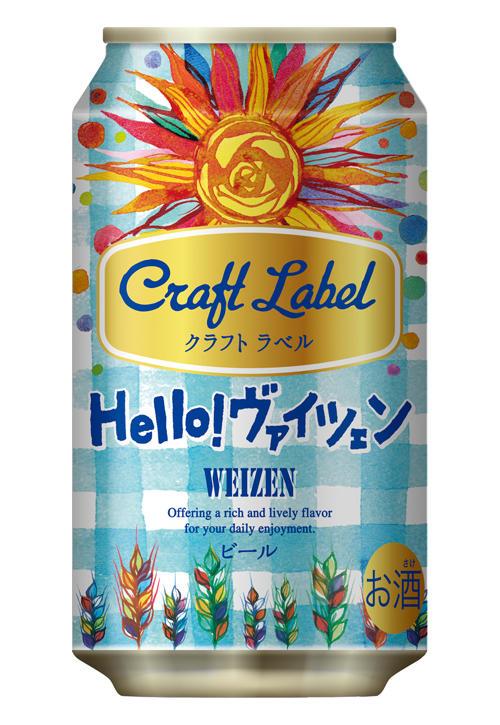 サッポロビールのクラフトビール「Craft Label Hello!ヴァイツェン」2016/3/22
