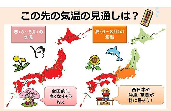 春から一気に初夏に?この夏の天気は?(日直予報士) - tenki.jp
