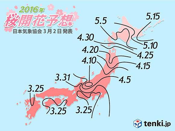 日本気象協会発表 桜の開花・満開予想(日直予報士) - tenki.jp