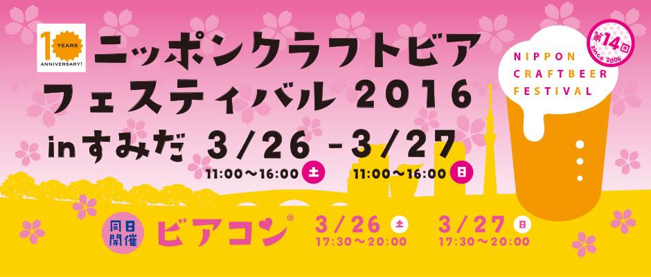 Nippon Craftbeer Festival 公式ウェブサイト - ニッポン クラフトビア フェスティバル 2016 in すみだ (3月)
