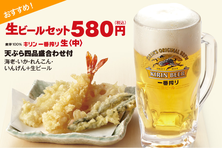 グランドメニュー「生ビールセット580円」