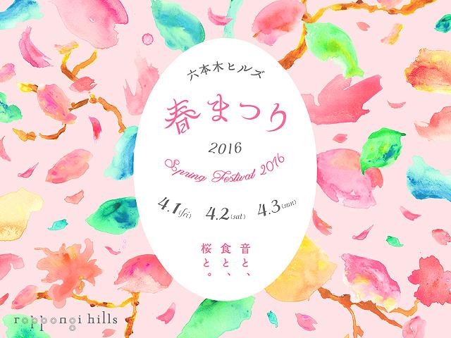 六本木ヒルズ 春まつり 2016