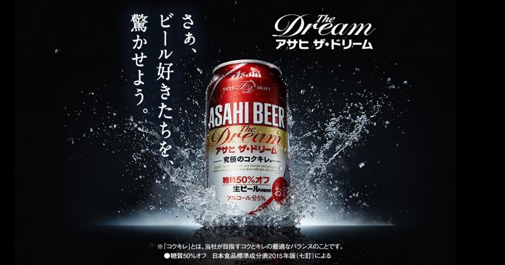 アサヒ ザ・ドリーム ブランドサイト アサヒビール