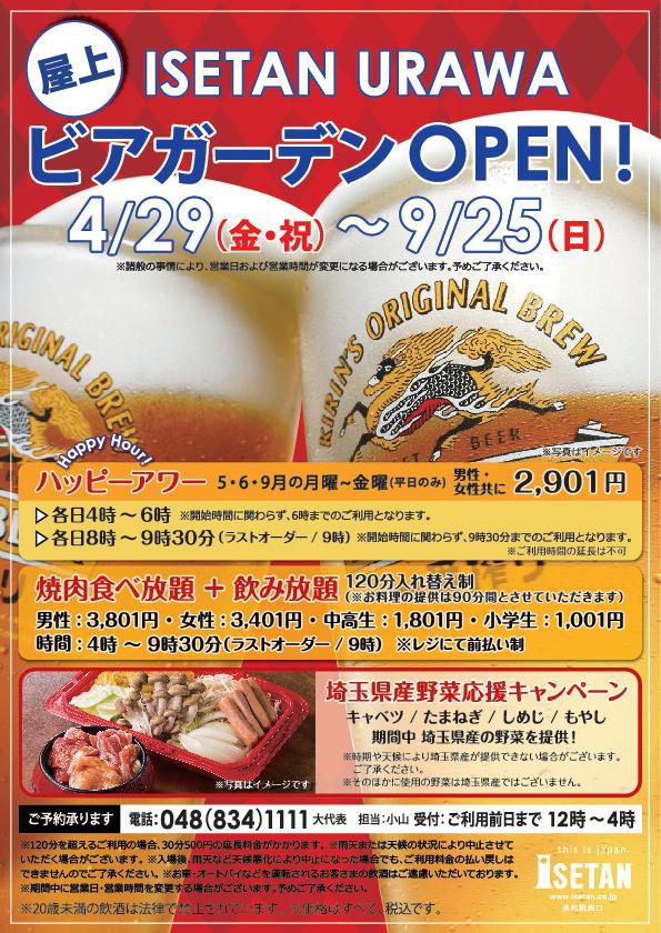 浦和伊勢丹「屋上伊勢丹浦和ビアガーデン」2016/4/29~9/25