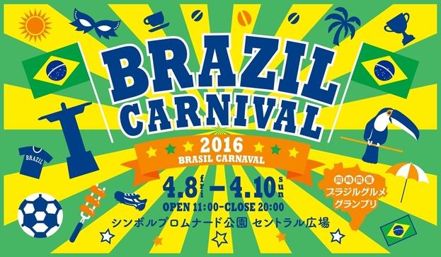 ブラジルカーニバル 2016