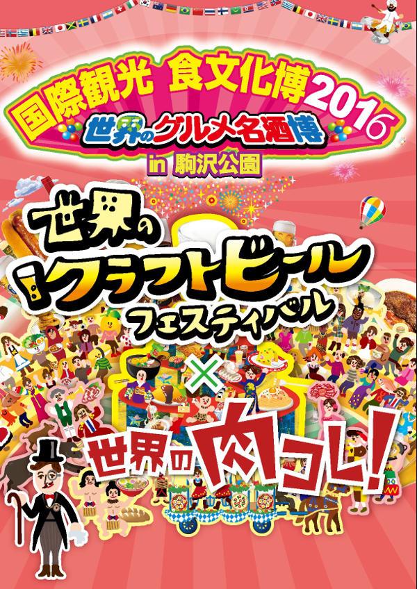 駒沢オリンピック公園「国際観光食文化博2016~世界のグルメ名酒博~」2016/4/23~5/8