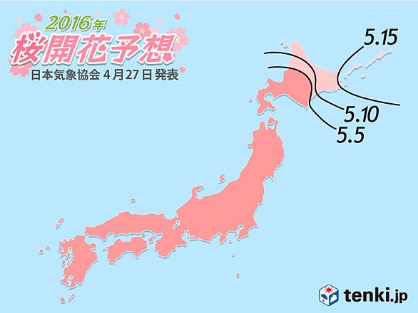 日本気象協会「第11回桜の開花・満開予想」