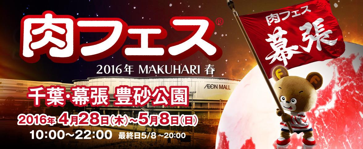 肉フェス MAKUHARI 2016 春