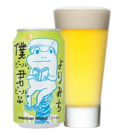 ヤッホーブルーイング×ローソン「僕ビール、君ビール。よりみち」