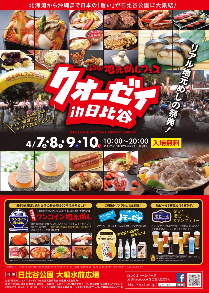 """日比谷公園「第3回地元めしフェス""""クオーゼイ""""in日比谷」2016/4/6~4/10"""