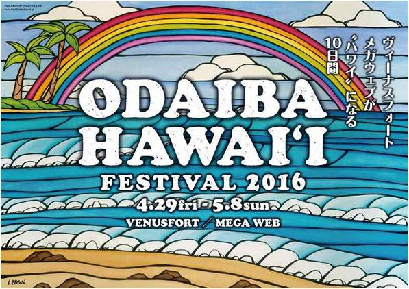 ODAIBA HAWAII FESTIVAL 2016