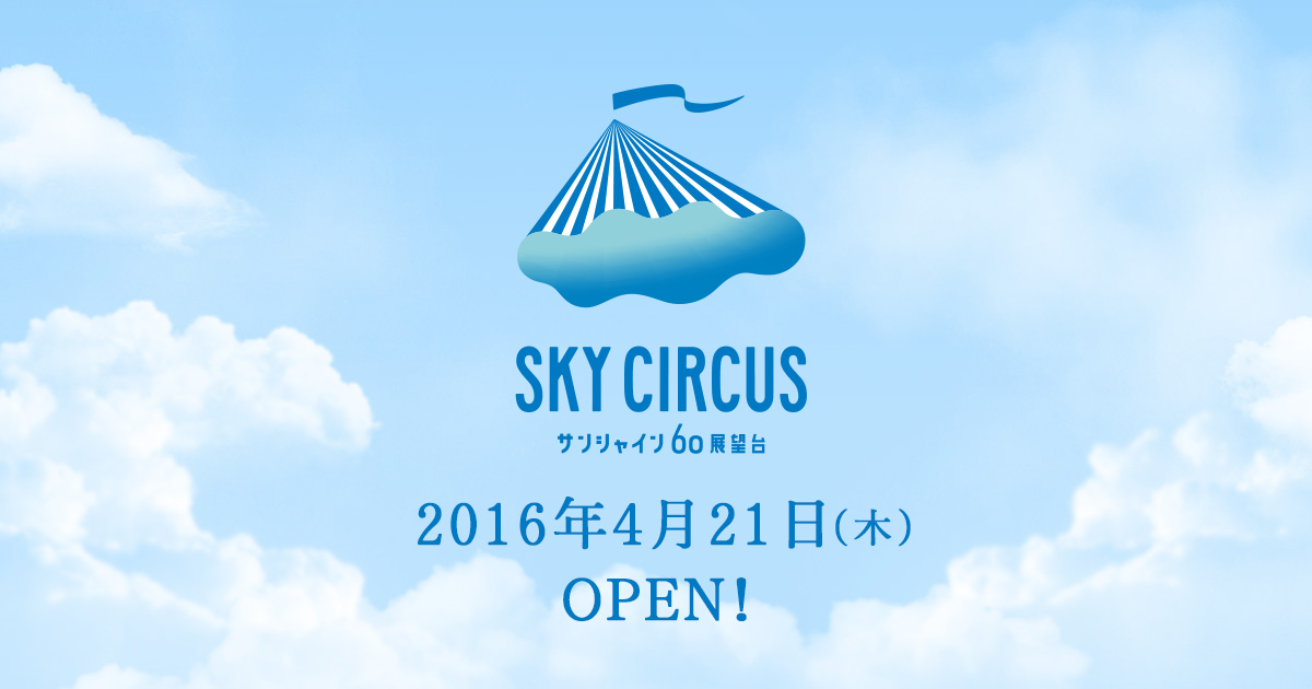 SKY CIRCUS | サンシャイン60展望台