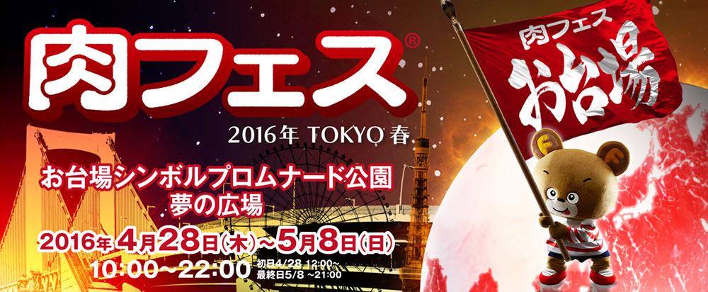 【肉フェス】TOKYO 2016 春 《お台場》