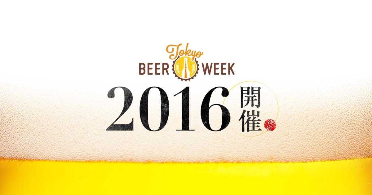 東京ビアウィーク2016 開催決定 2016年は4/15~24まで!