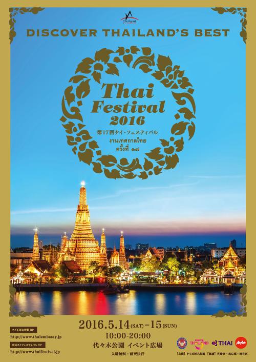 代々木公園「タイ・フェスティバル2016」2016/5/14~5/15