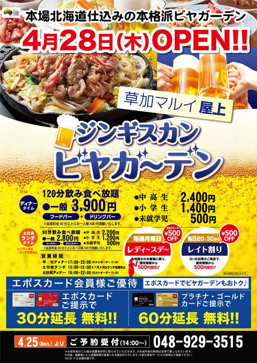 草加マルイ「ジンギスカン・ビヤガーデン」2016/4/20~9/25