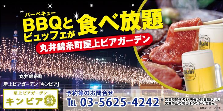 丸井錦糸町「キンビア」2016/5/2~