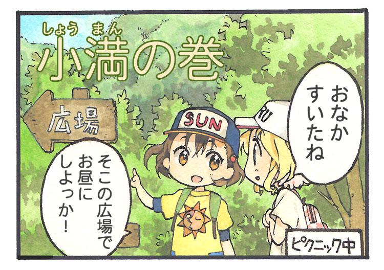春ちゃん 気象歳時記「小満の巻」 - NHKニュースウオッチ9