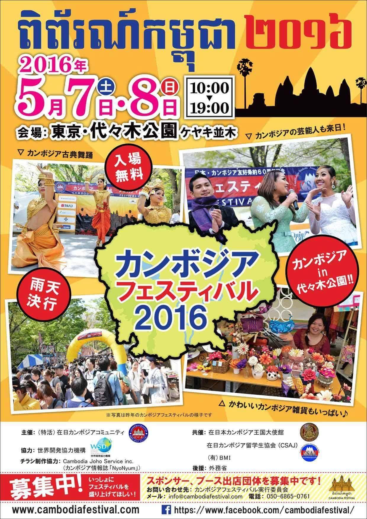 Cambodia Festival 2016