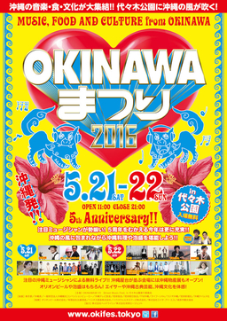 OKINAWAまつり in 代々木公園2016