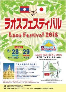 ラオスフェスティバル2016