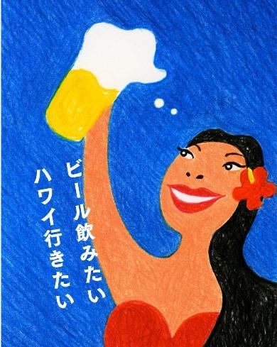 アロハテーブル・ハワイアン・ビアガーデン 5/2(月)OPEN!!