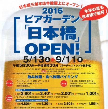 日本橋三越・ビアガーデン「日本橋」食べ放題&飲み放題 2016/5/13~9/11