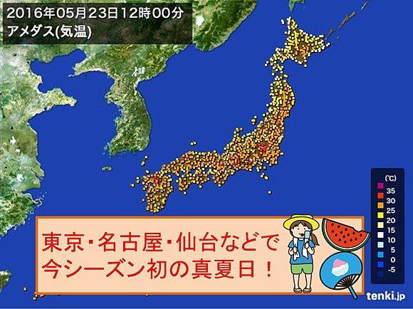 東京 名古屋 仙台 今年初の真夏日(日直予報士) - tenki.jp