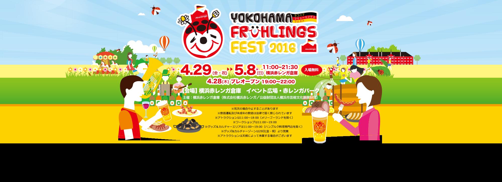 横浜赤レンガ倉庫「ヨコハマ・フリューリングス・フェスト2016」2016/4/29~5/8