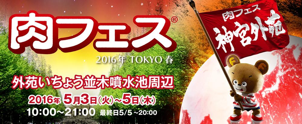 外苑いちょう並木「肉フェス TOKYO 2016 春<神宮外苑>」2016/5/3~5/5