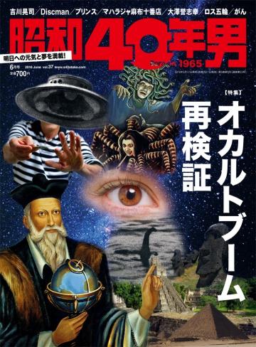 昭和40年男 Vol.37|定期刊行誌|株式会社クレタパブリッシング